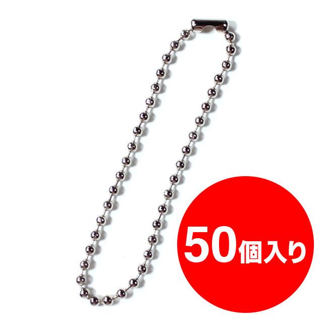 【アタッチメント】ボールチェーン(銀)50個1セット