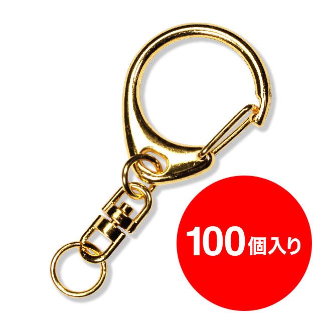 【アタッチメント】ナスカン【L】(金)100個1セット