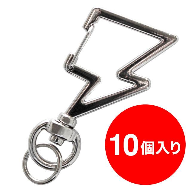 【アタッチメント】雷ナスカン(シルバー) 10個1セット