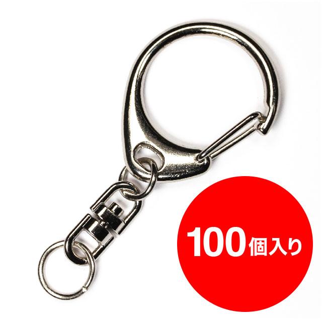 【アタッチメント】ナスカン【L】(銀)100個1セット