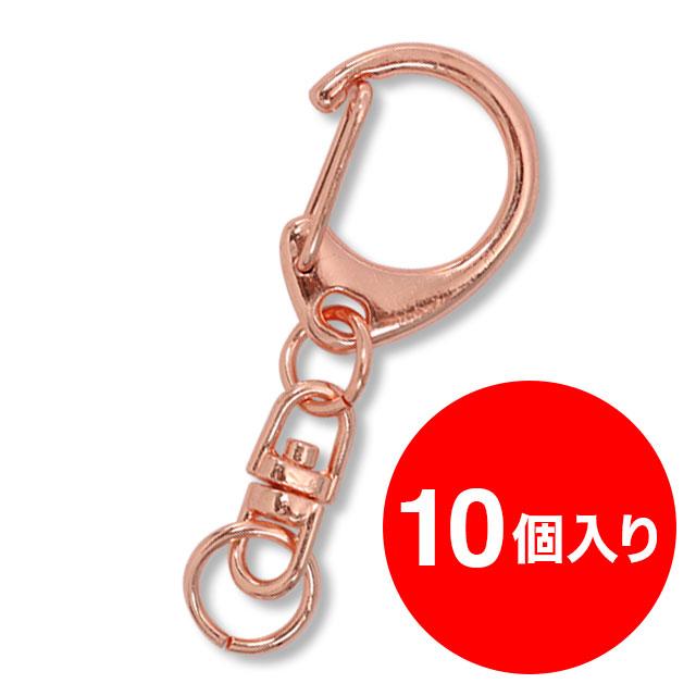 【アタッチメント】ナスカン(ピンクゴールド)10個1セット
