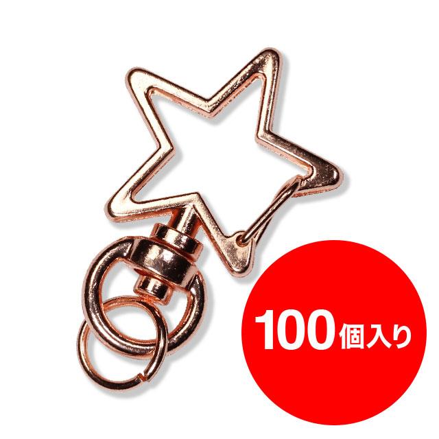 【アタッチメント】星ナスカン(ピンクゴールド)100個1セット