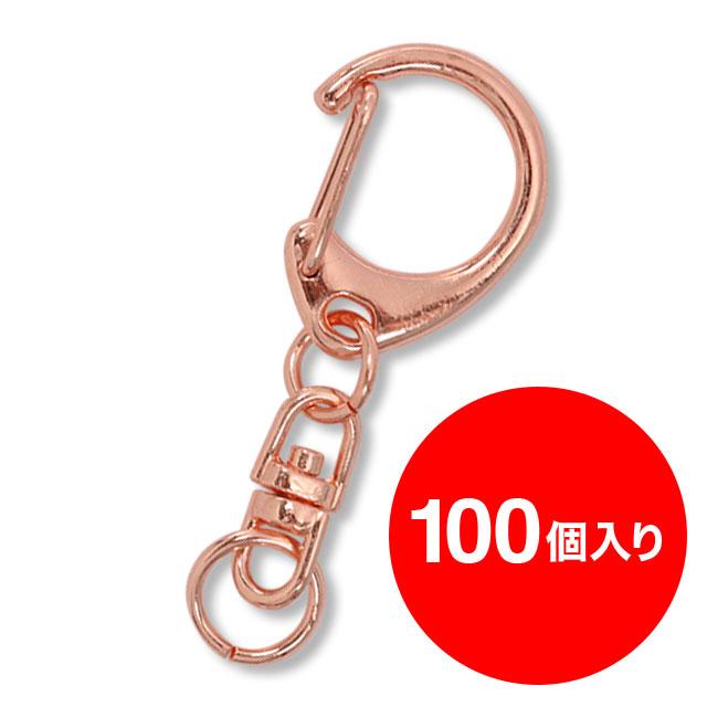 【アタッチメント】ナスカン(ピンクゴールド)100個1セット