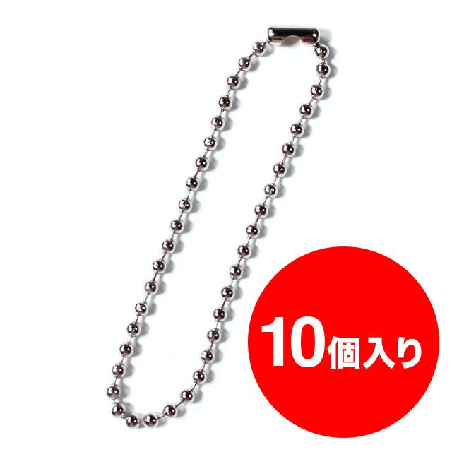 【アタッチメント】ボールチェーン(銀)10個1セット