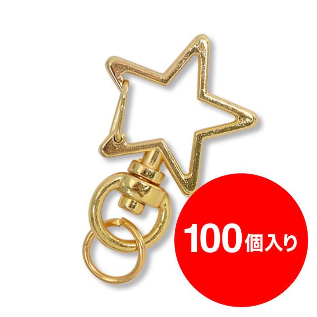 【アタッチメント】星ナスカン(ゴールド)100個1セット