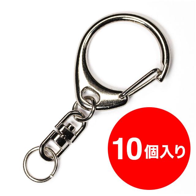 【アタッチメント】ナスカン【L】(銀)10個1セット