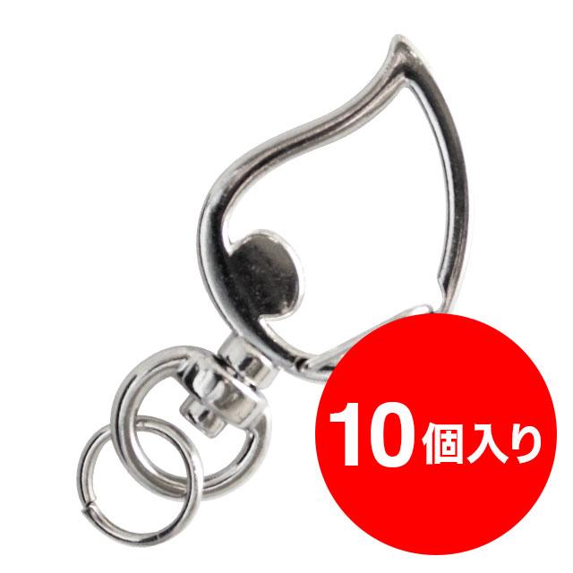 【アタッチメント】水ナスカン(シルバー) 10個1セット