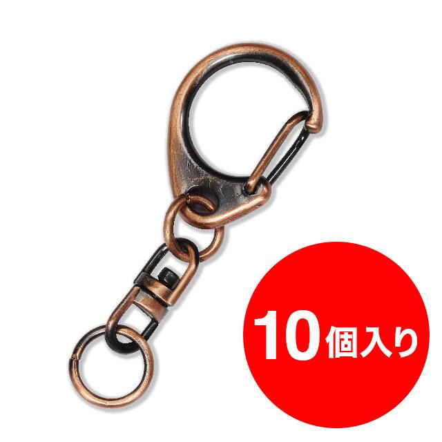 【アタッチメント】ナスカン(ブロンズ)10個1セット