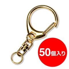 【アタッチメント】ナスカン【L】(金)50個1セット