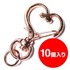 【アタッチメント】ハートナスカン(ピンクゴールド)10個1セット