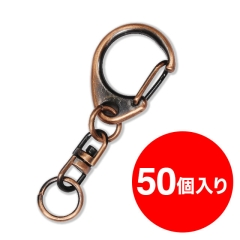 【アタッチメント】ナスカン(ブロンズ)50個1セット