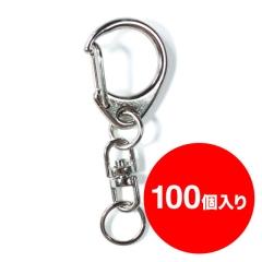 【アタッチメント】ナスカン(銀)100個1セット