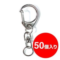 【アタッチメント】ナスカン(銀)50個1セット