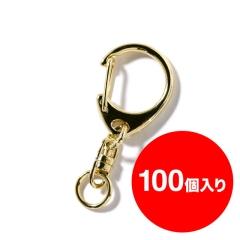 【アタッチメント】ナスカン(金)100個1セット