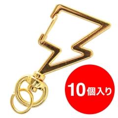 【アタッチメント】雷ナスカン(ゴールド) 10個1セット