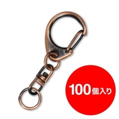 【アタッチメント】ナスカン(ブロンズ)100個1セット