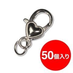 【アタッチメント】ハートカニカン(シルバー)50個1セット