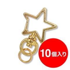 【アタッチメント】星ナスカン(ゴールド)10個1セット