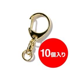 【アタッチメント】ナスカン(金)10個1セット