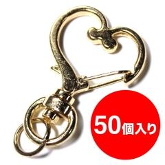 【アタッチメント】ハートナスカン(金)50個1セット