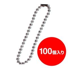 【アタッチメント】ボールチェーン(銀)100個1セット