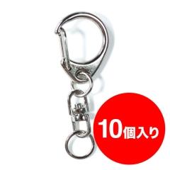 【アタッチメント】ナスカン(銀)10個1セット