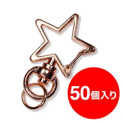 【アタッチメント】星ナスカン(ピンクゴールド)50個1セット